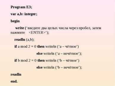 Program E3; var a,b: integer; begin write ('введите два целых числа через про...