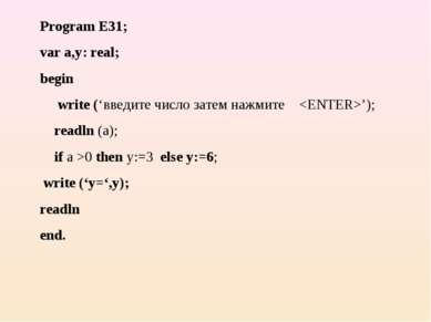 Program E31; var a,y: real; begin write ('введите число затем нажмите '); rea...