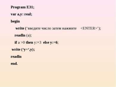 Program E31; var a,y: real; begin write ('введите число затем нажмите '); rea...