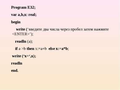 Program E32; var a,b,x: real; begin write ('введите два числа через пробел за...