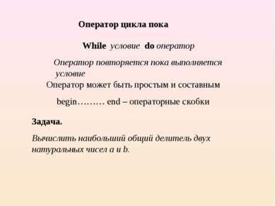 Оператор цикла пока While условие do оператор Оператор повторяется пока выпол...