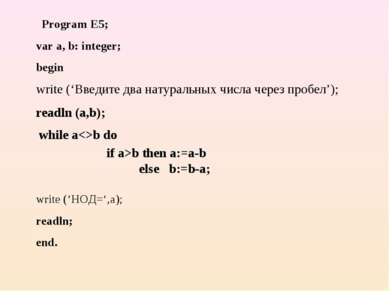 Program E5; var а, b: integer; begin write ('НОД=',а); readln; end. write ('В...