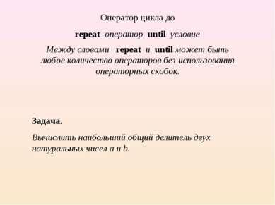 Оператор цикла до repeat оператор until условие Между словами repeat и until ...