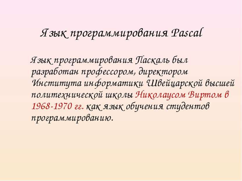 Язык программирования Pascal Язык программирования Паскаль был разработан про...