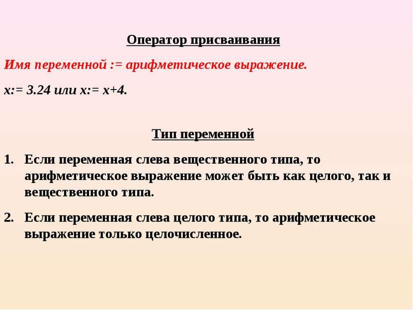 Оператор присваивания Имя переменной := арифметическое выражение. х:= 3.24 ил...