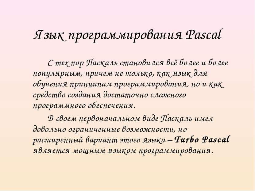 Язык программирования Pascal С тех пор Паскаль становился всё более и более п...