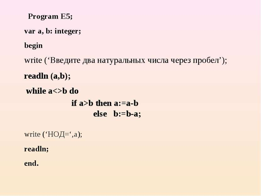 Program E5; var а, b: integer; begin write ('НОД=',а); readln; end. write ('В...