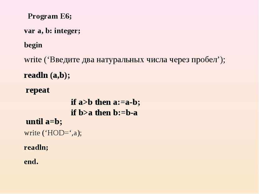 Program E6; var а, b: integer; begin write ('НОD=',а); readln; end. repeat un...