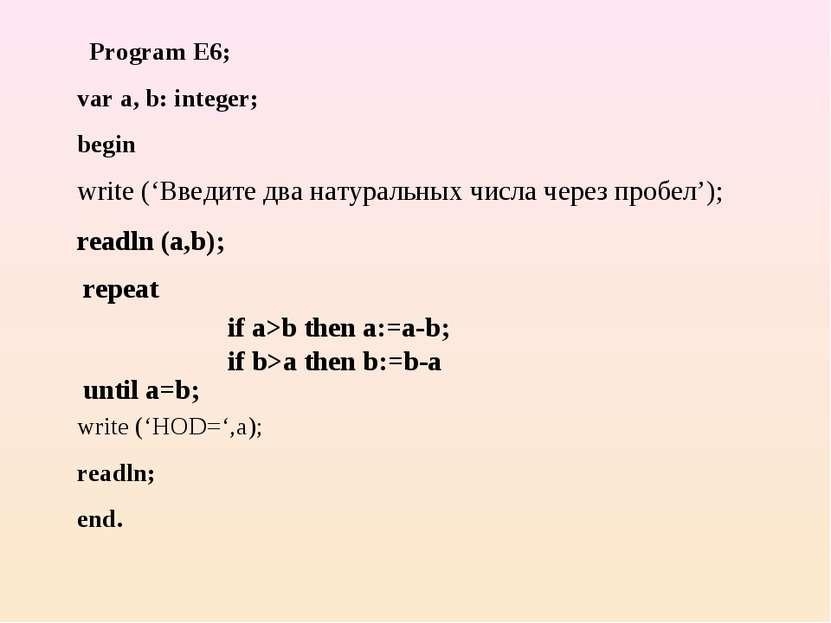 Program E6; var а, b: integer; begin write ('НОD=',а); readln; end. repeat un...