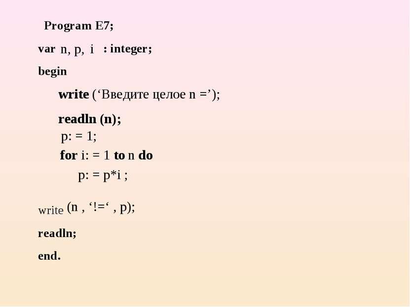 Program E7; var : integer; begin write readln; end. write ('Введите целое n =...