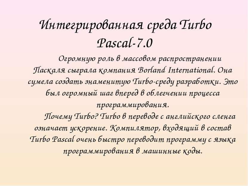 Интегрированная среда Turbo Pascal-7.0 Огромную роль в массовом распространен...