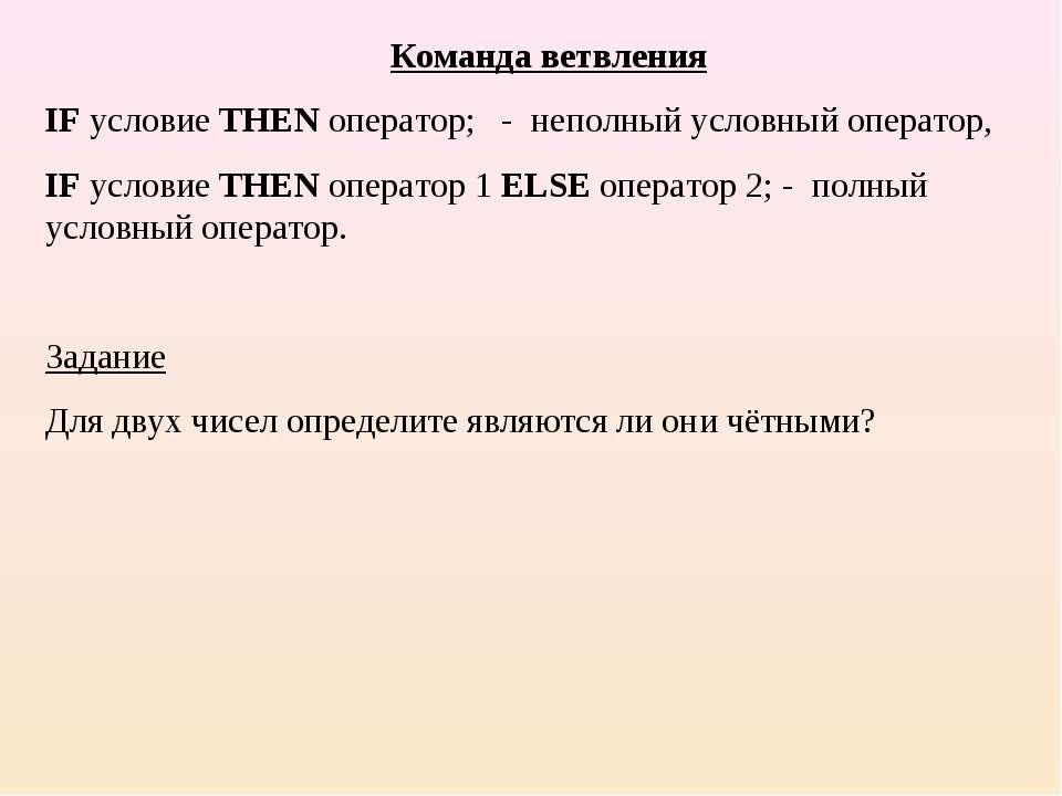 Команда ветвления IF условие THEN оператор; - неполный условный оператор, IF ...
