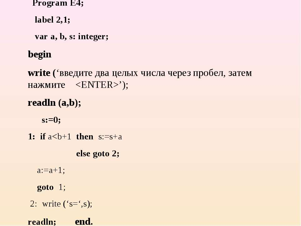 Program E4; label 2,1; var а, b, s: integer; begin write ('введите два целых ...