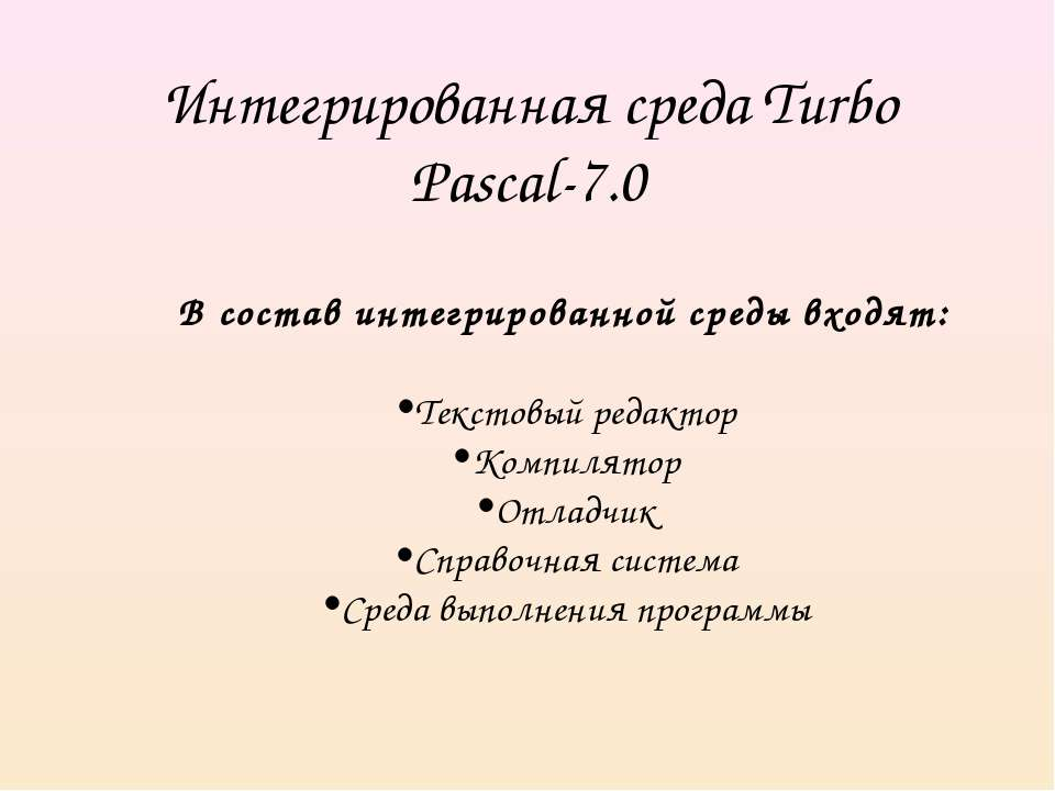 Интегрированная среда Turbo Pascal-7.0 В состав интегрированной среды входят:...