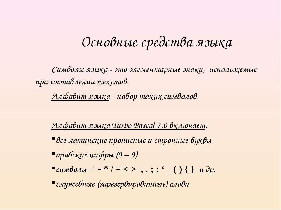 Основные средства языка Символы языка - это элементарные знаки, используемые ...