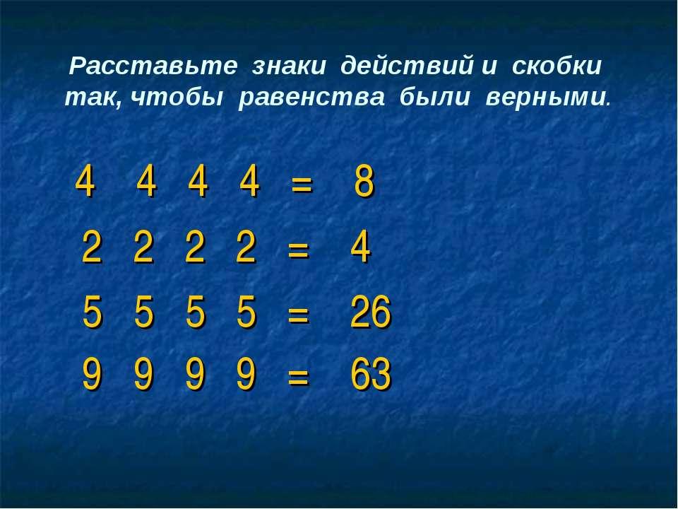 Расставьте знаки действий и скобки так, чтобы равенства были верными. 4 4 4 4...