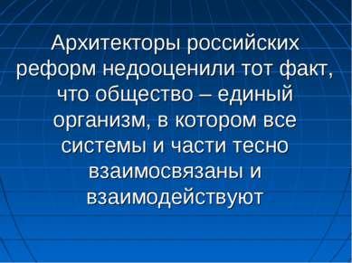 Архитекторы российских реформ недооценили тот факт, что общество – единый орг...