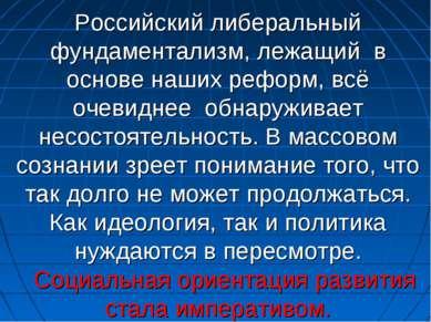 Российский либеральный фундаментализм, лежащий в основе наших реформ, всё оче...