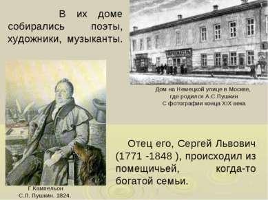 В их доме собирались поэты, художники, музыканты. Дом на Немецкой улице в Мос...