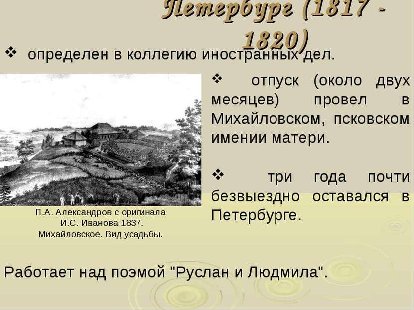 Петербург (1817 - 1820) определен в коллегию иностранных дел. отпуск (около д...