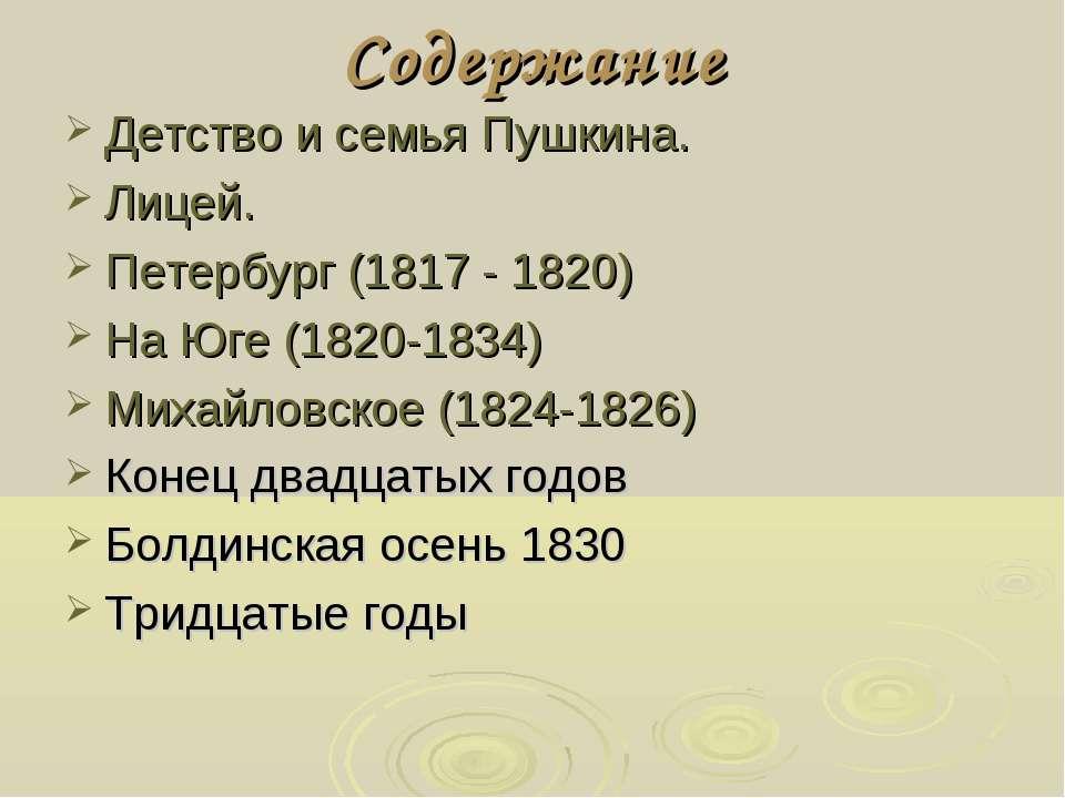 Содержание Детство и семья Пушкина. Лицей. Петербург (1817 - 1820) На Юге (18...