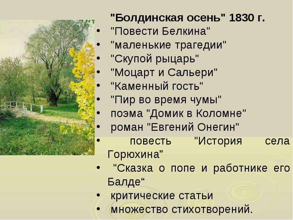 """""""Болдинская осень"""" 1830 г. """"Повести Белкина"""" """"маленькие трагедии"""" """"Скупой рыц..."""
