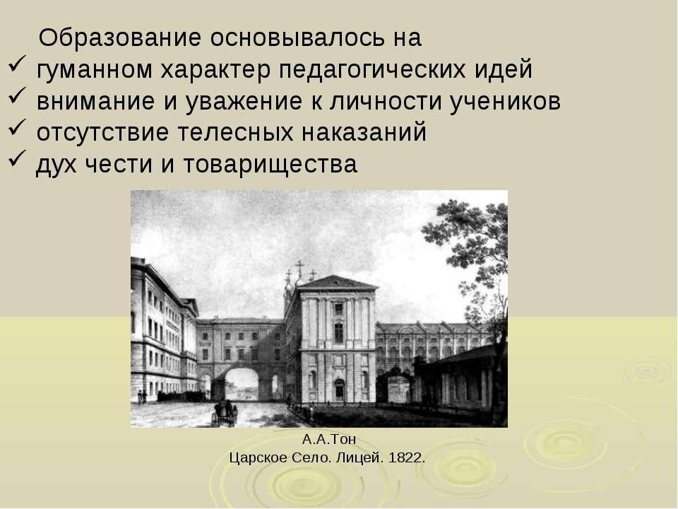 Образование основывалось на гуманном характер педагогических идей внимание и ...