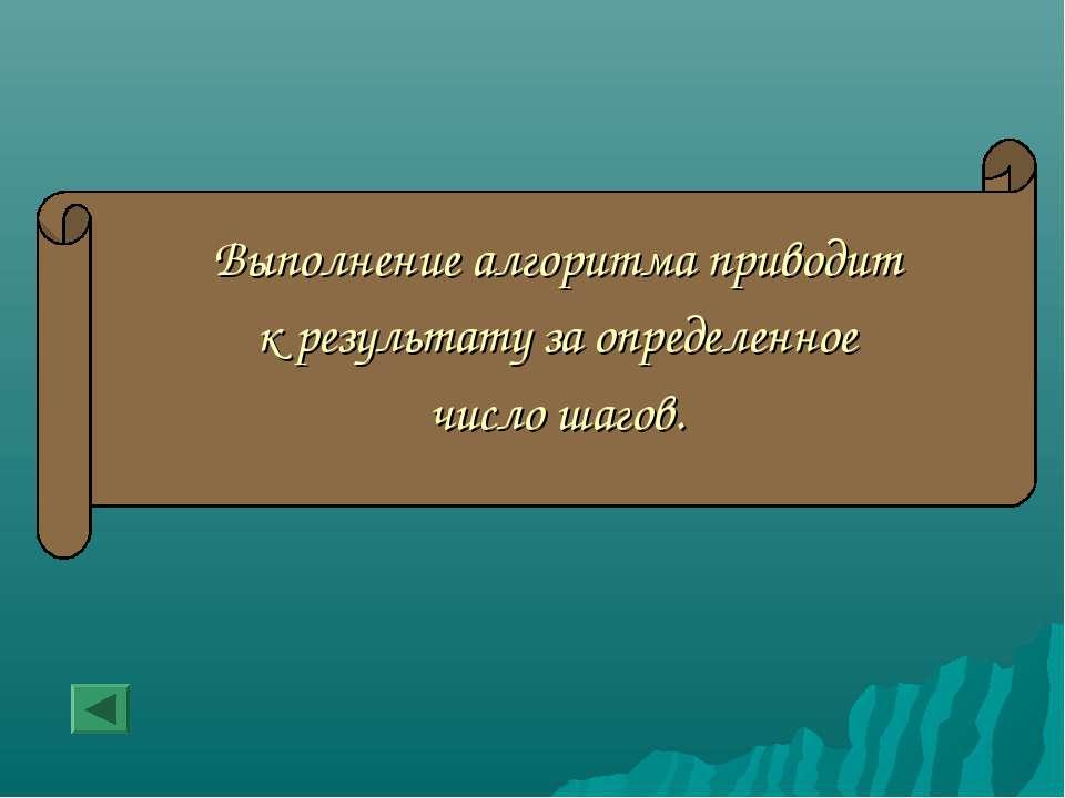 Выполнение алгоритма приводит к результату за определенное число шагов.