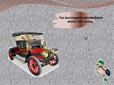 Так выглядели автомобили много лет назад.