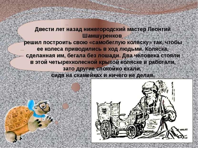 Двести лет назад нижегородский мастер Леонтий Шамшуренков решил построить сво...
