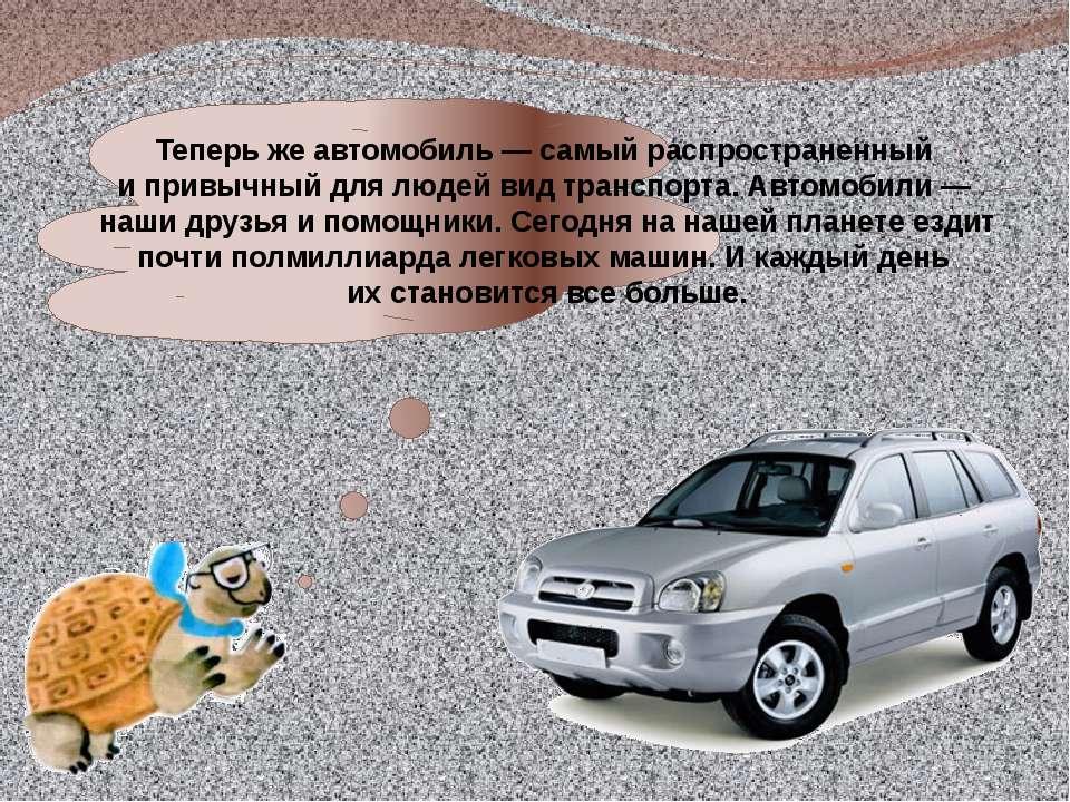 Теперь же автомобиль — самый распространенный и привычный для людей вид транс...