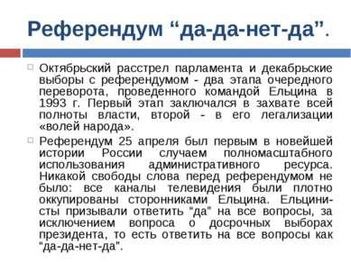 """Референдум """"да-да-нет-да"""". Октябрьский расстрел парламента и декабрьские выбо..."""