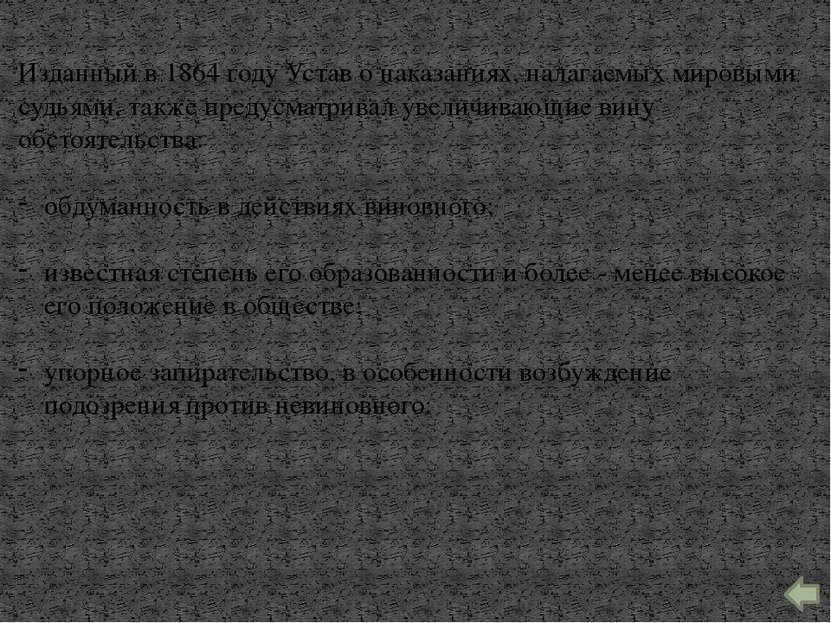 """Пункт 4 декрета СНК от 8 мая 1918 года """" О взяточничестве """" относил к числу о..."""