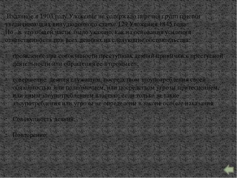 """Статья 31 """"Основных начал уголовного законодательства СССР и союзных республи..."""