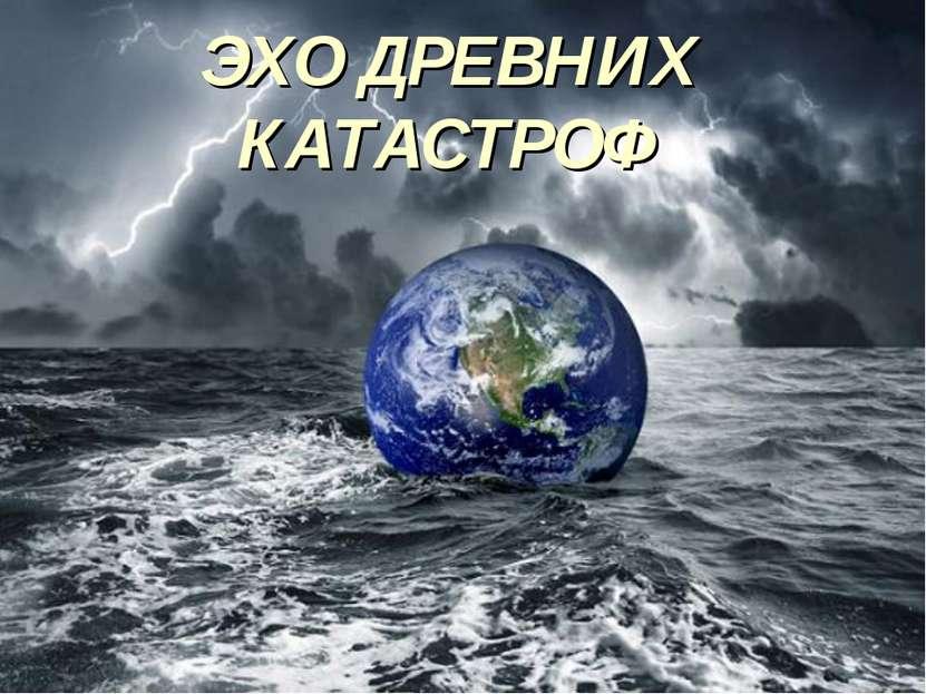 ЭХО ДРЕВНИХ КАТАСТРОФ