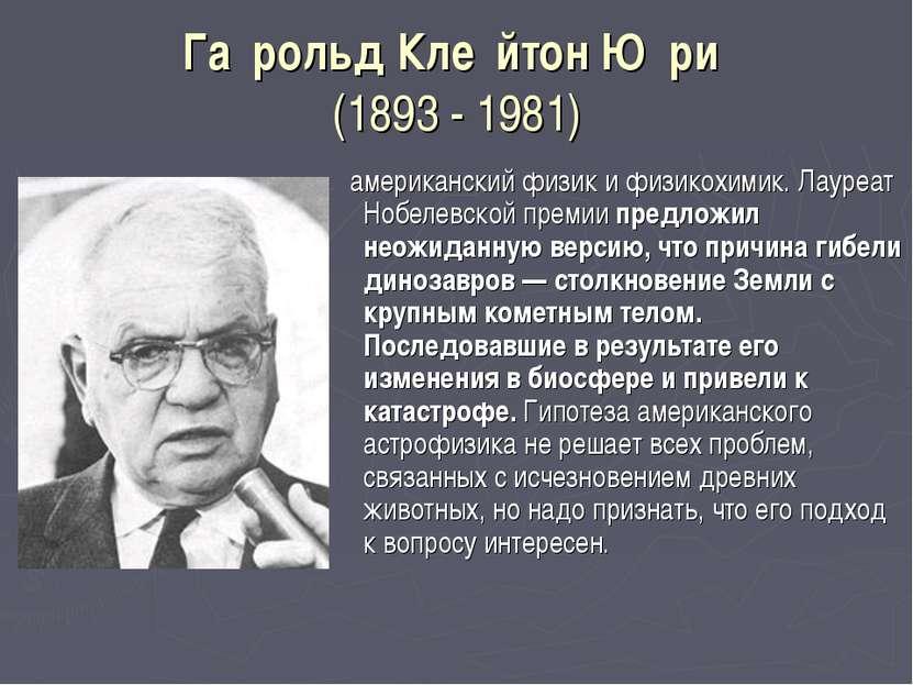 Га рольд Кле йтон Ю ри (1893 - 1981) американский физик и физикохимик. Лауреа...