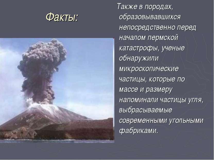 Факты: Также в породах, образовывавшихся непосредственно перед началом пермск...