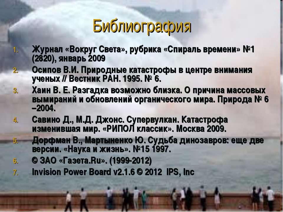 Библиография Журнал «Вокруг Света», рубрика «Спираль времени» №1 (2820), янва...