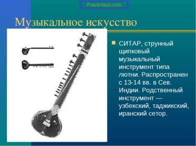 Музыкальное искусство СИТАР, струнный щипковый музыкальный инструмент типа лю...