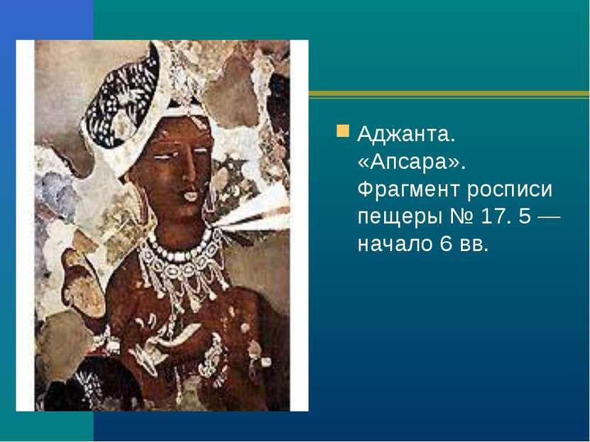Аджанта. «Апсара». Фрагмент росписи пещеры № 17. 5 — начало 6 вв.