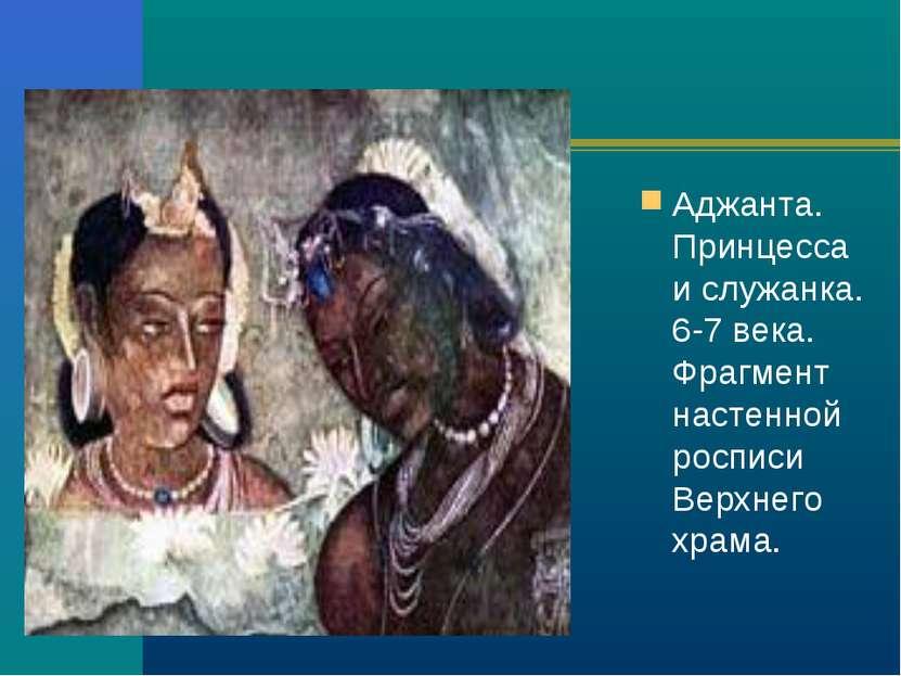 Аджанта. Принцесса и служанка. 6-7 века. Фрагмент настенной росписи Верхнего ...