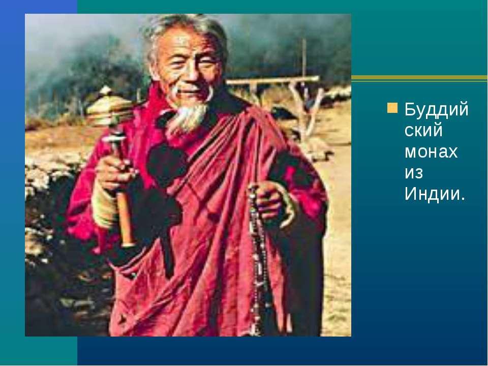 Буддийский монах из Индии.