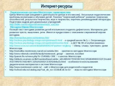 Интернет-ресурсы Педагогическая система Монтессори: характеристика Центр Мон...