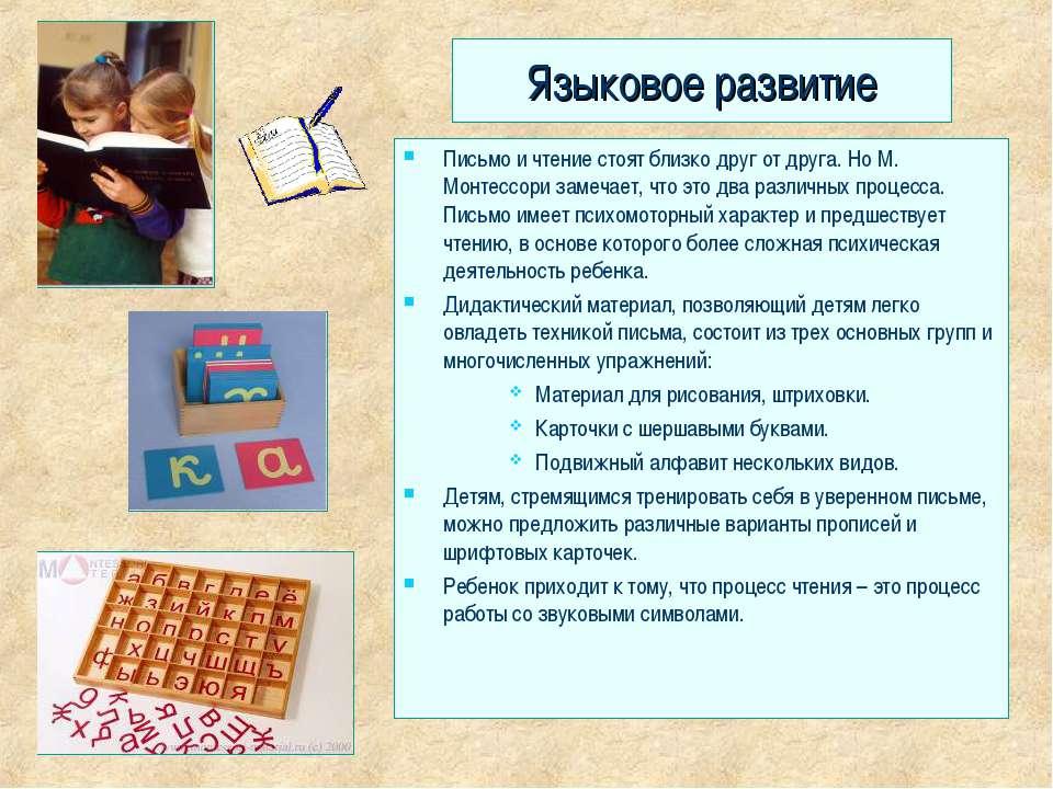 Языковое развитие Письмо и чтение стоят близко друг от друга. Но М. Монтессор...