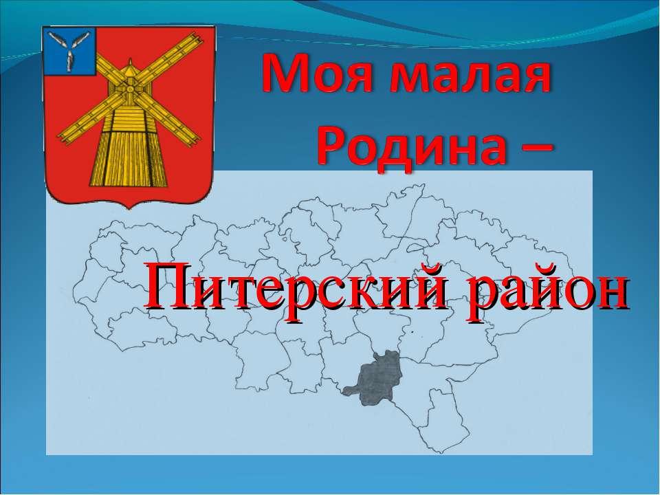 Питерский район