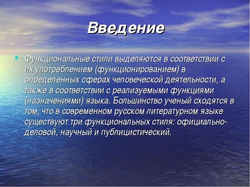 Введение Функциональные стили выделяются в соответствии с их употреблением (ф...
