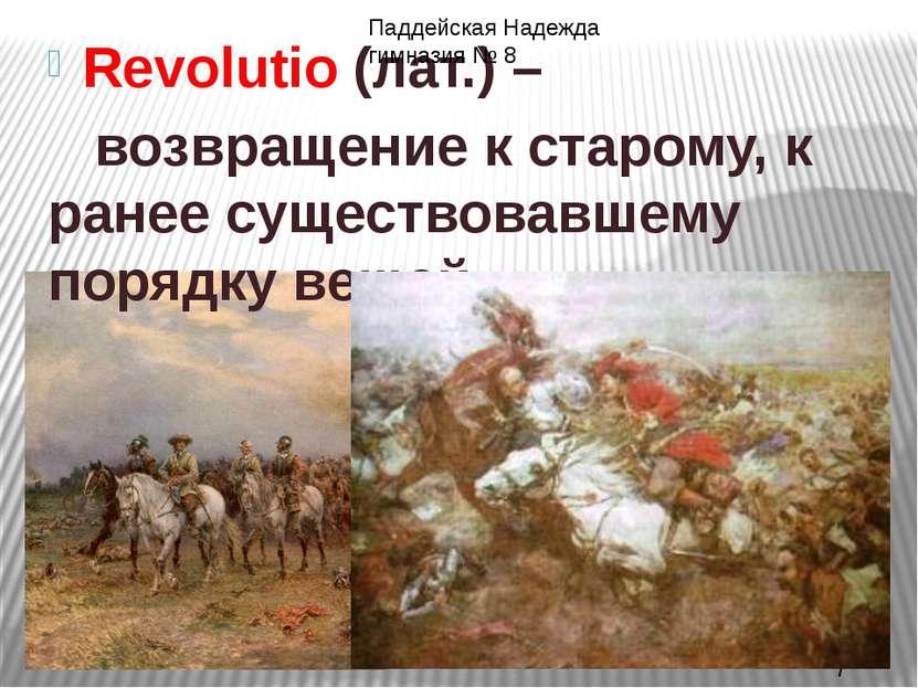 Revolutio (лат.) – возвращение к старому, к ранее существовавшему порядку вещ...