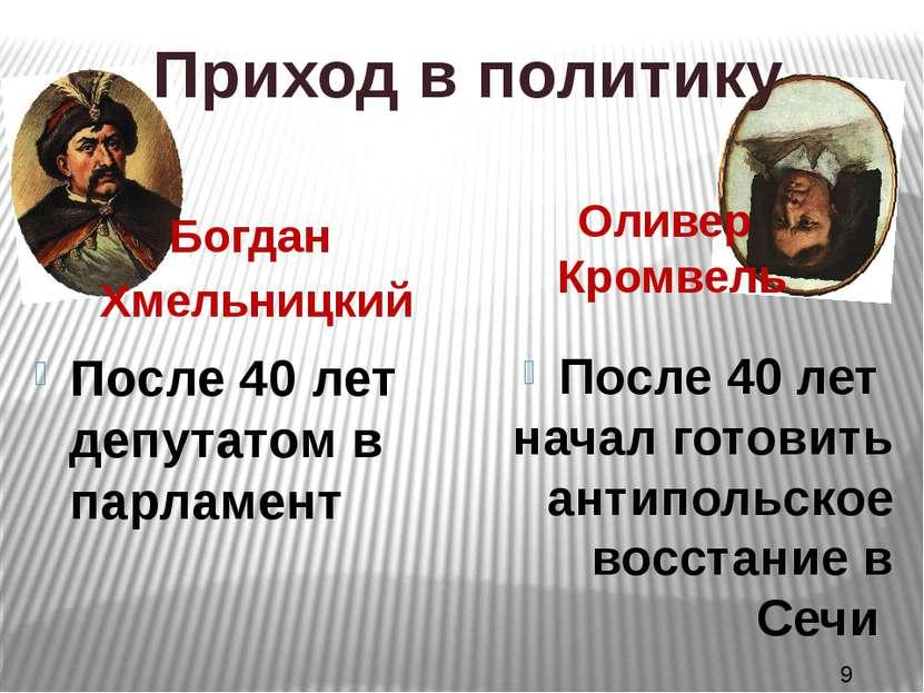 Приход в политику Богдан Хмельницкий Оливер Кромвель После 40 лет депутатом в...