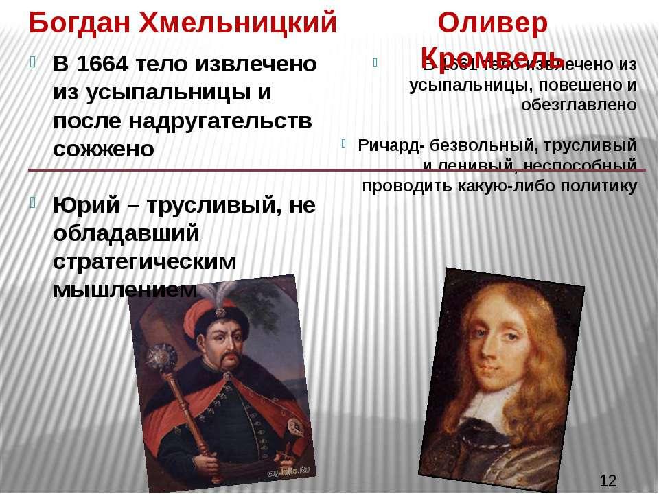 В 1664 тело извлечено из усыпальницы и после надругательств сожжено Юрий – тр...