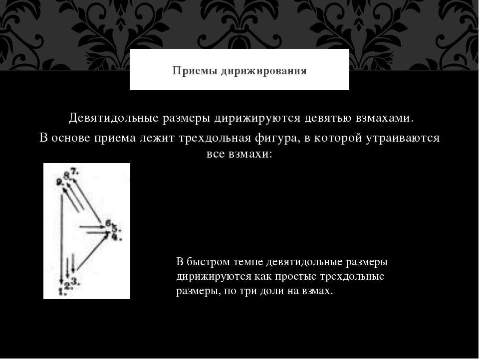 Девятидольные размеры дирижируются девятью взмахами. В основе приема лежит тр...